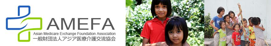 AMEFA 一般財団法人アジア医療介護交流協会 Asian Medicare Exchange Foundation Association